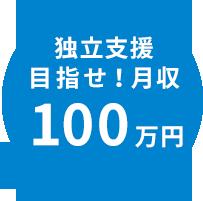 目指せ月収100万円!
